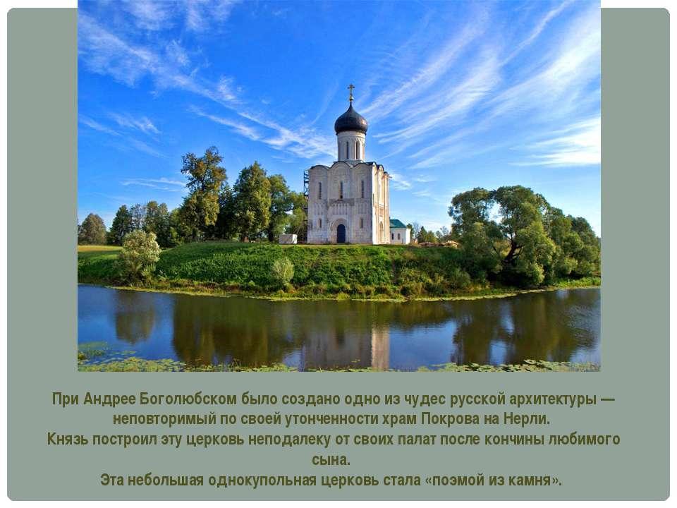 При Андрее Боголюбском было создано одно из чудес русской архитектуры — непов...