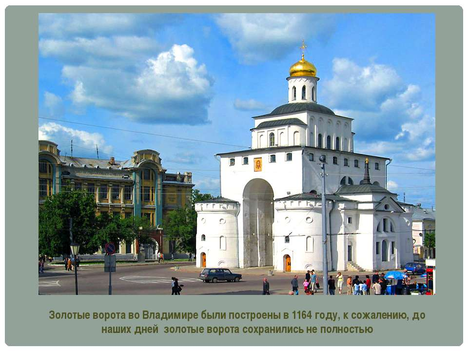 Золотые ворота во Владимире были построены в 1164 году, к сожалению, до наших...