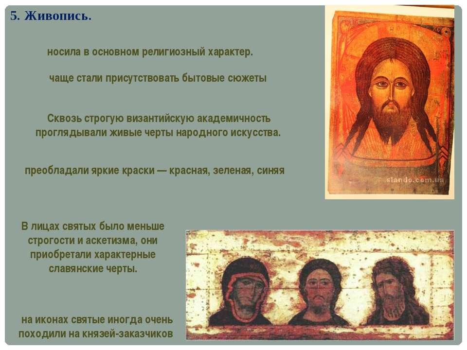 5. Живопись. носила в основном религиозный характер. чаще стали присутствоват...