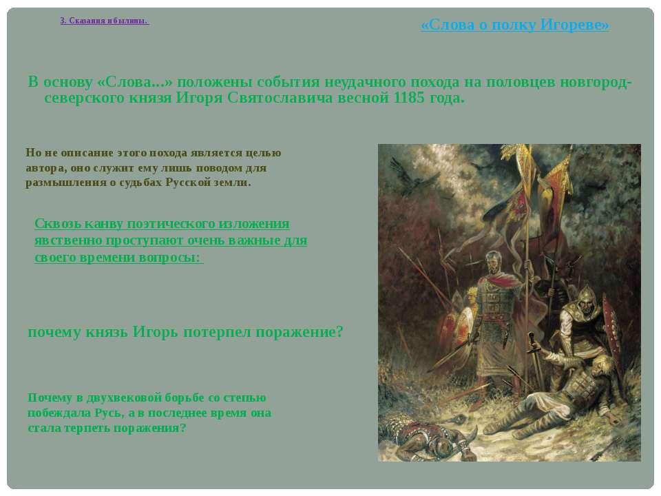 Почему в двухвековой борьбе со степью побеждала Русь, а в последнее время она...