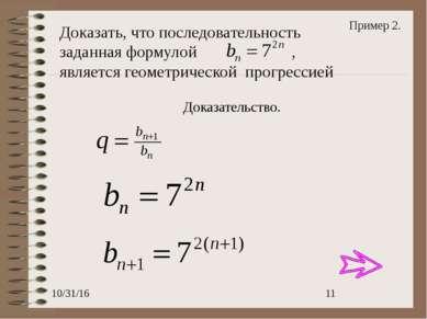 Доказать, что последовательность заданная формулой , является геометрической ...