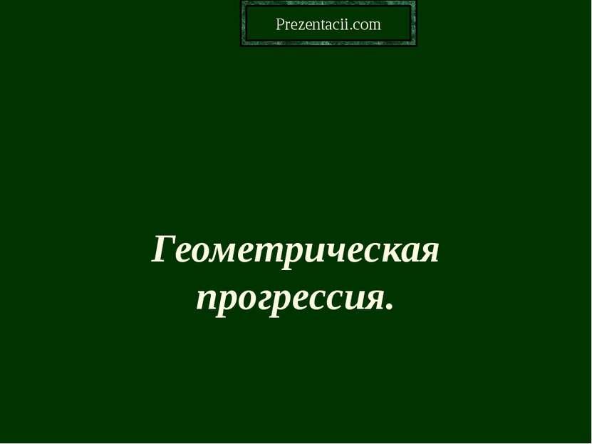 Геометрическая прогрессия. Prezentacii.com