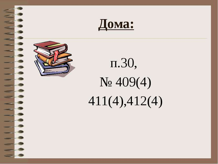 Дома: п.30, № 409(4) 411(4),412(4)