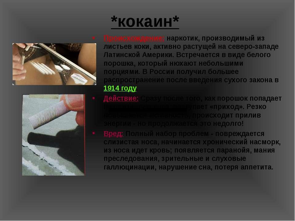 *кокаин* Происхождение: наркотик, производимый из листьев коки, активно расту...
