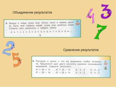 Объединение результатов Сравнение результатов