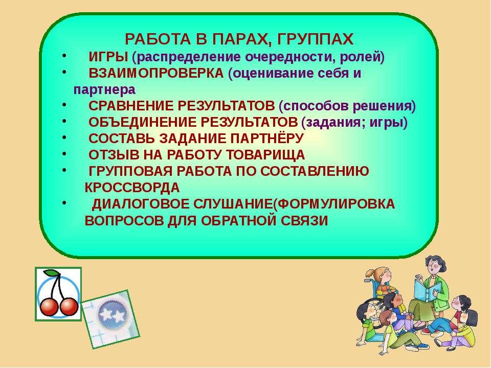 РАБОТА В ПАРАХ, ГРУППАХ ИГРЫ (распределение очередности, ролей) ВЗАИМОПРОВЕРК...
