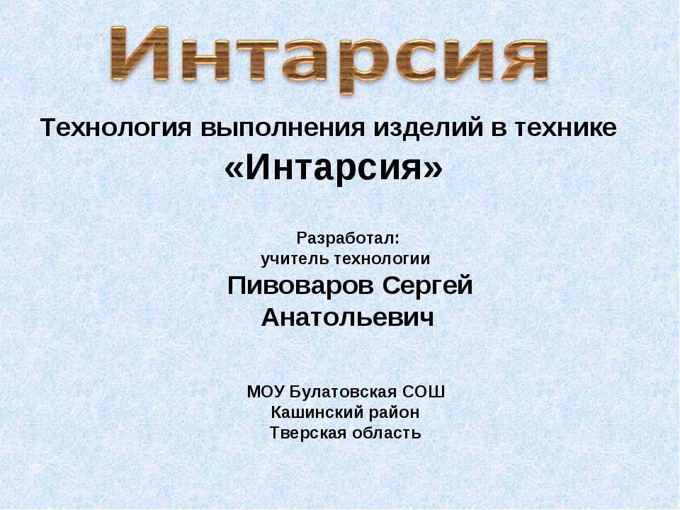 Технология выполнения изделий в технике «Интарсия» МОУ Булатовская СОШ Кашинс...