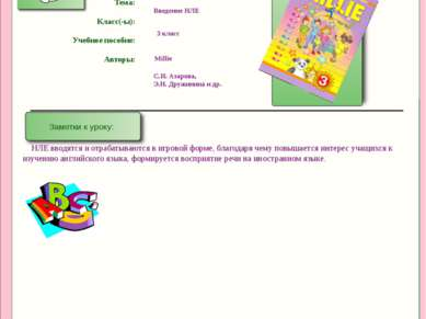 Read all the words after the teacher. Прочтите все слова за учителем Read the...