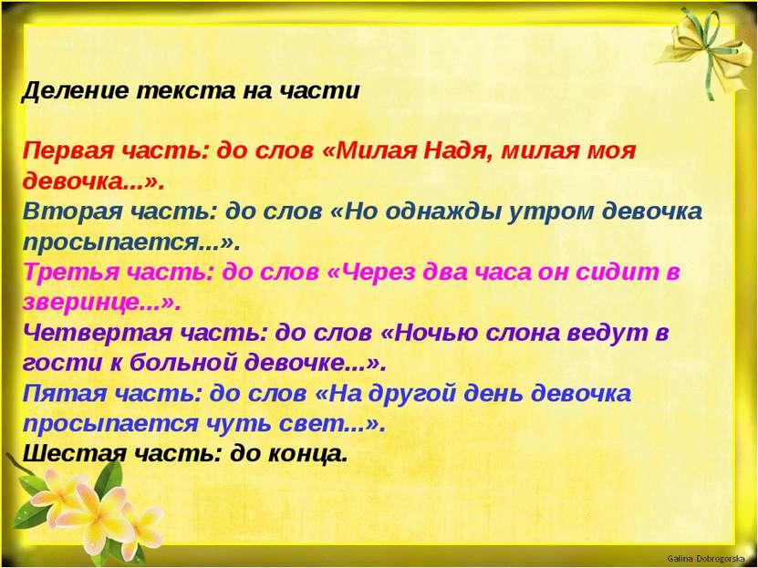 Деление текста на части Первая часть: до слов «Милая Надя, милая моя девочка....