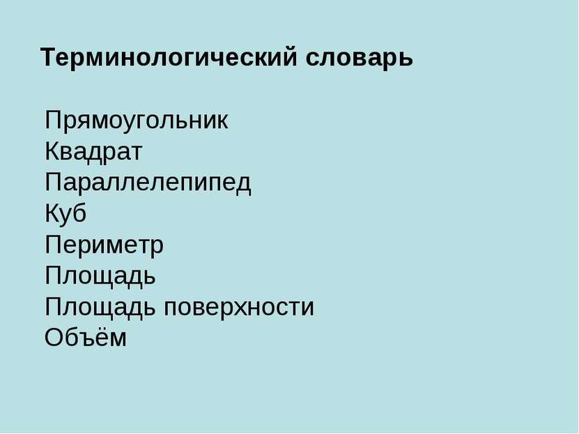 Терминологический словарь Прямоугольник Квадрат Параллелепипед Куб Периметр П...