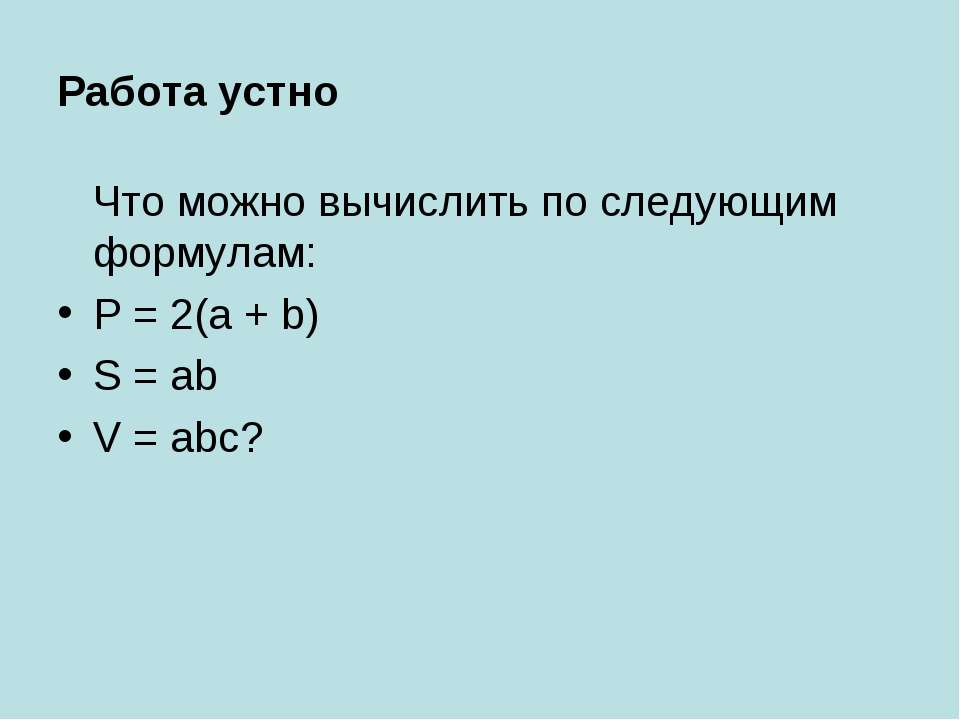 Работа устно Что можно вычислить по следующим формулам: P = 2(a + b) S = ab V...