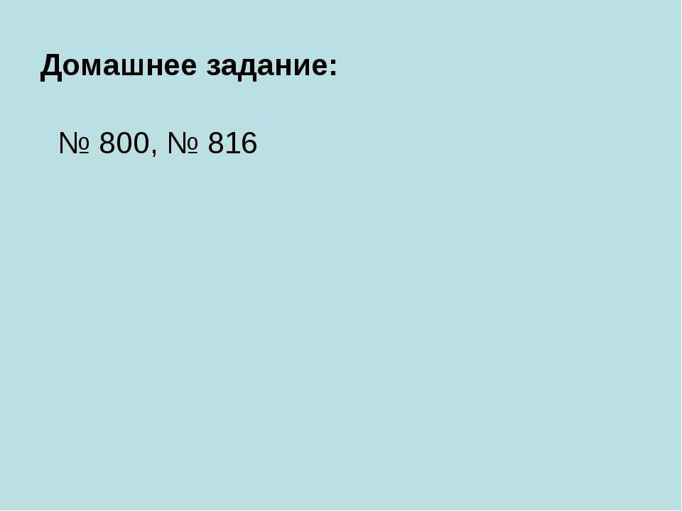 Домашнее задание: № 800, № 816