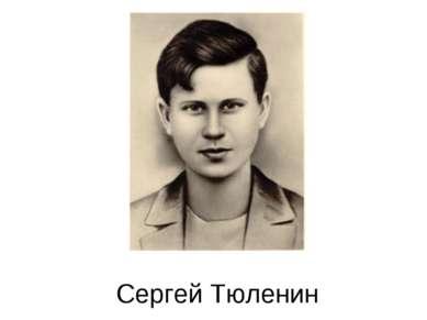 Сергей Тюленин