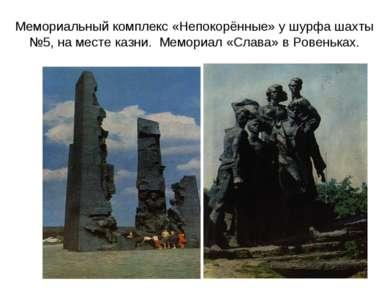 Мемориальный комплекс «Непокорённые» у шурфа шахты №5, на месте казни. Мемори...