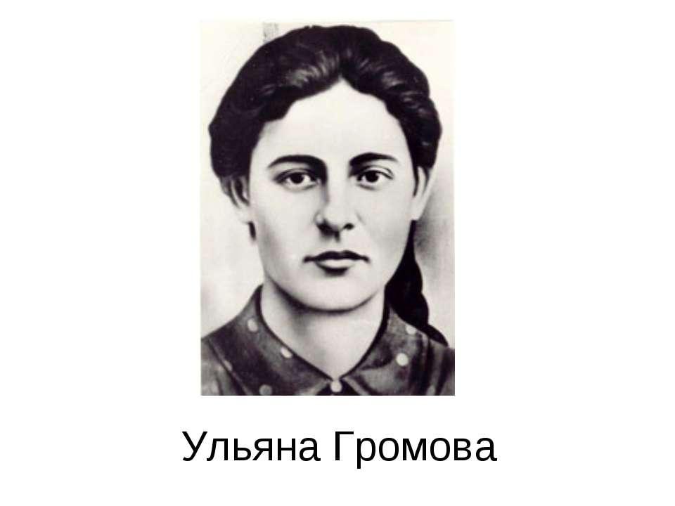 Ульяна Громова