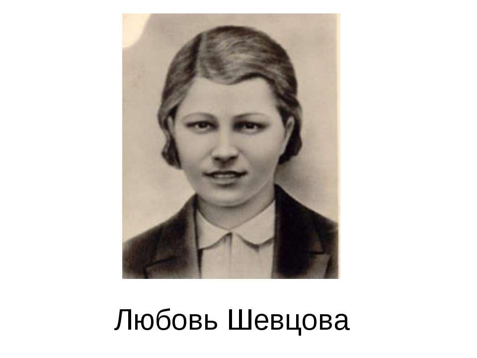 Любовь Шевцова