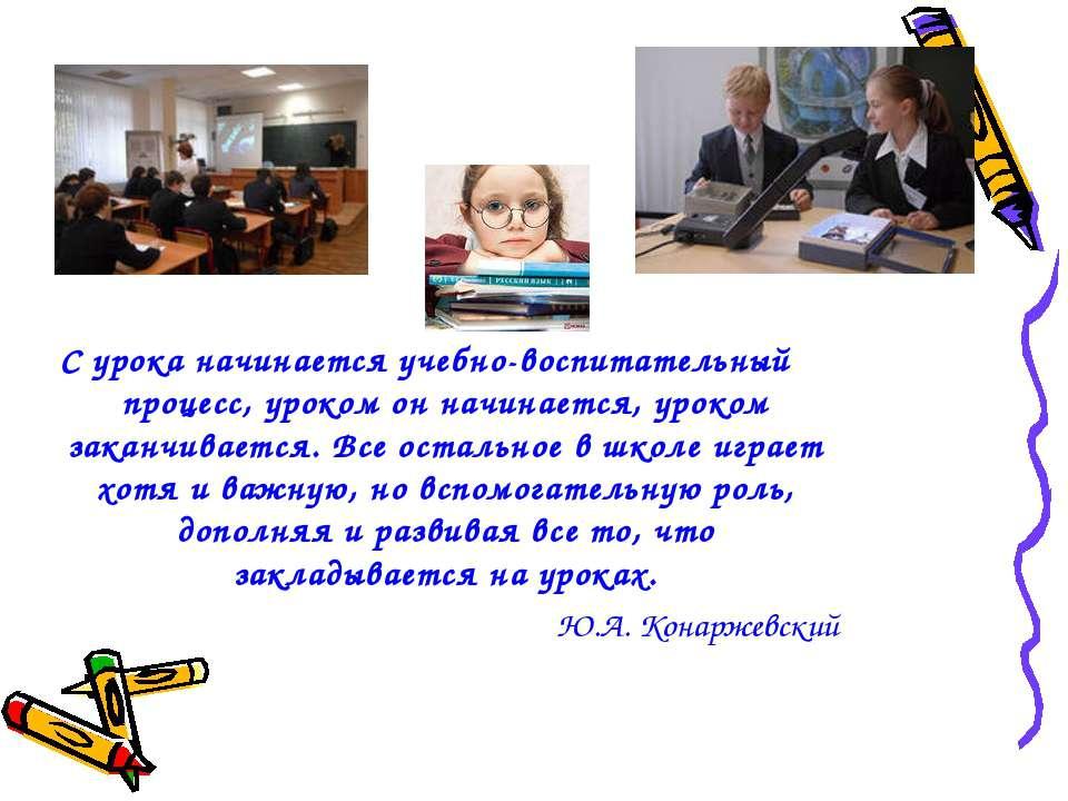 С урока начинается учебно-воспитательный процесс, уроком он начинается, уроко...