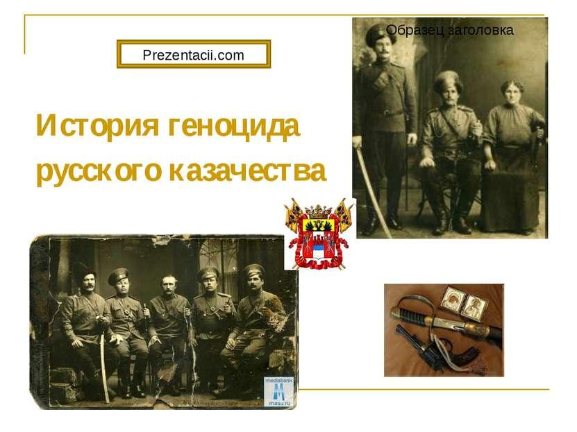 История геноцида русского казачества Prezentacii.com