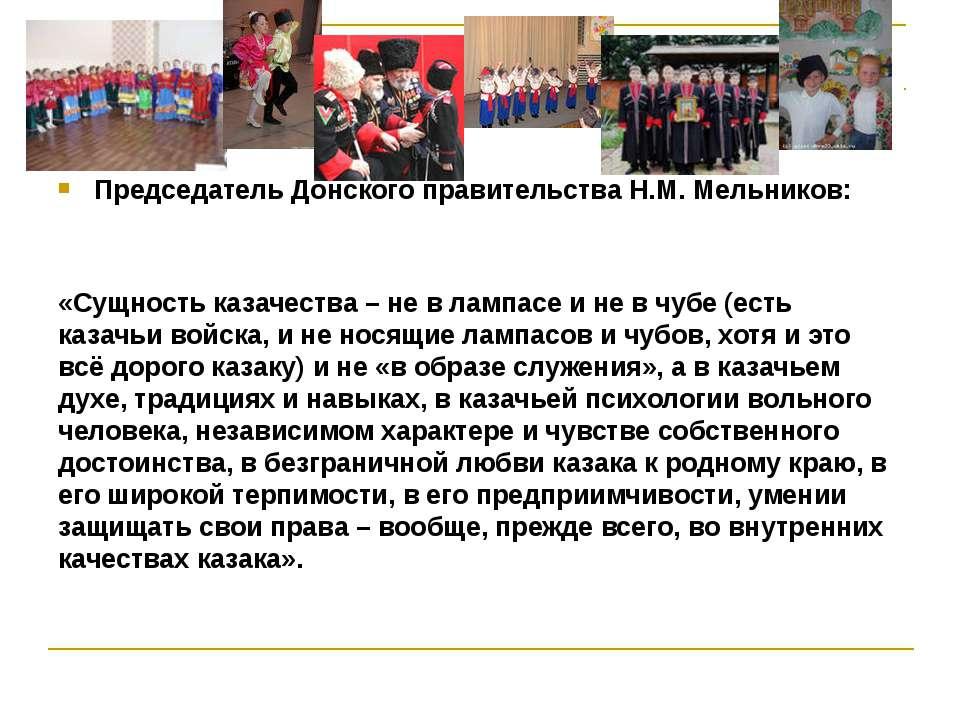 Председатель Донского правительства Н.М. Мельников: «Сущность казачества – не...