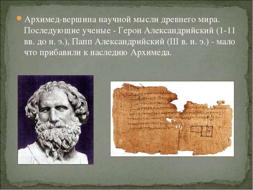 Архимед-вершина научной мысли древнего мира. Последующие ученые - Герон Алекс...