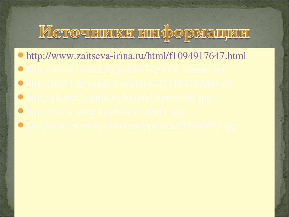 http://www.zaitseva-irina.ru/html/f1094917647.html http://www.tonnel.ru/gzl/8...