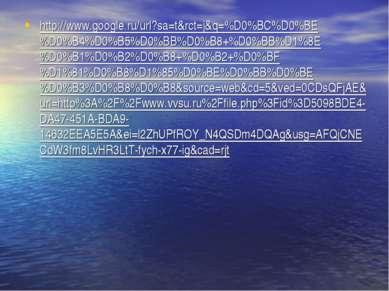 http://www.google.ru/url?sa=t&rct=j&q=%D0%BC%D0%BE%D0%B4%D0%B5%D0%BB%D0%B8+%D...