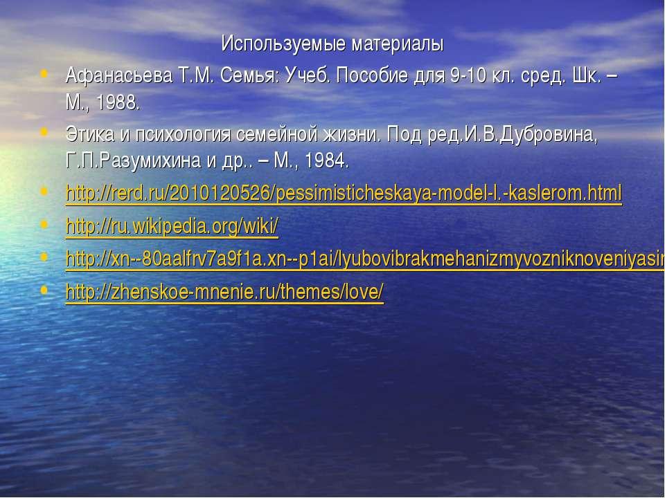 Используемые материалы Афанасьева Т.М. Семья: Учеб. Пособие для 9-10 кл. сред...