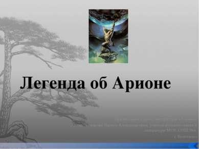 Легенда об Арионе Презентация к уроку литературы в 6 классе Автор Черкасова Л...