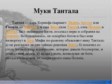 Муки Тантала Тантал — царь Коринфа (вариант: Лидии, Аргоса или Сипила во Фриг...