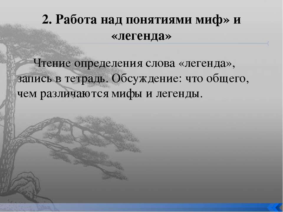 2. Работа над понятиями миф» и «легенда» Чтение определения слова «легенда», ...