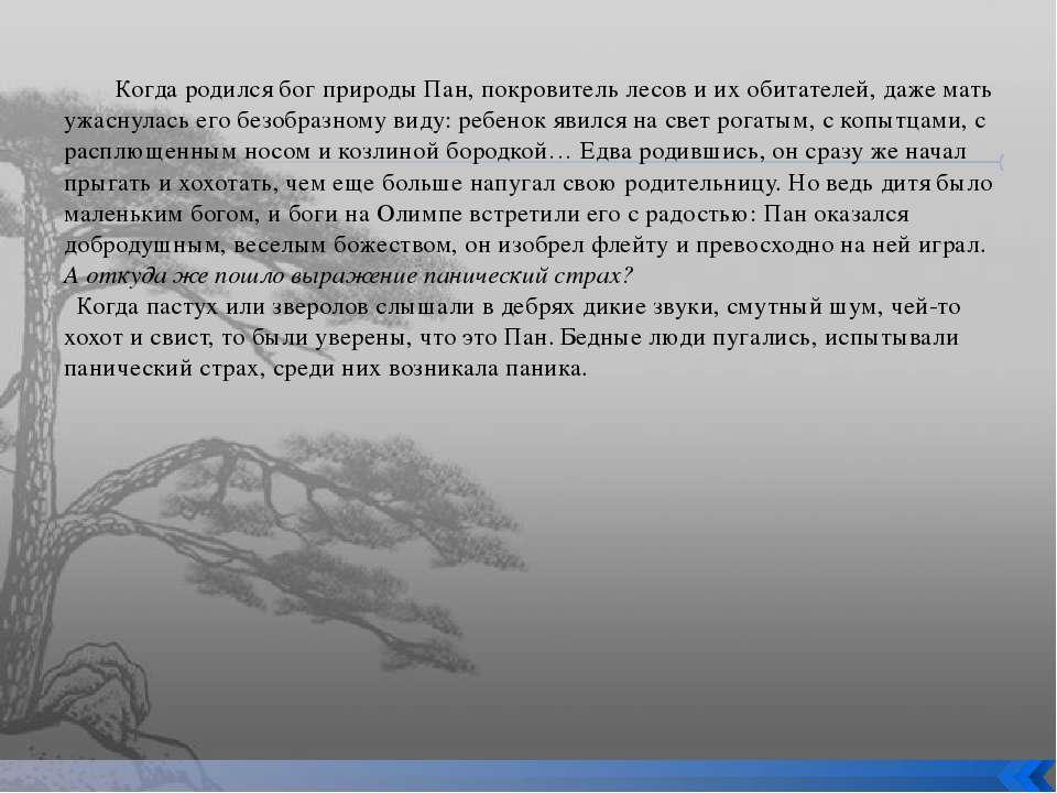 Когда родился бог природы Пан, покровитель лесов и их обитателей, даже мать у...