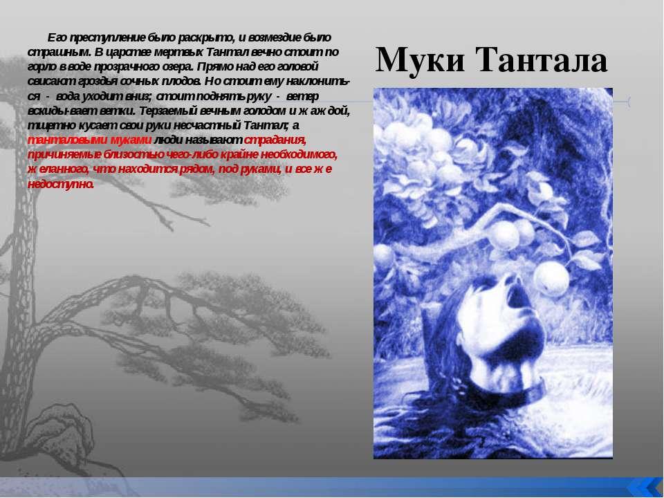 Муки Тантала Его преступление было раскрыто, и возмездие было страшным. В цар...