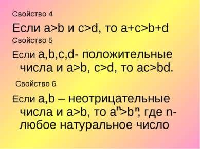 Свойство 4 Если а>b и с>d, то а+c>b+d Свойство 5 Если а,b,с,d- положительные ...