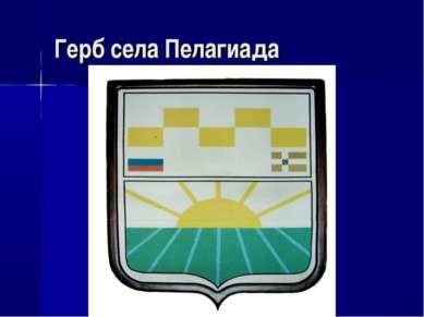 Герб села Пелагиада