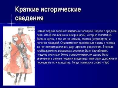 Краткие исторические сведения Самые первые гербы появились в Западной Европе ...