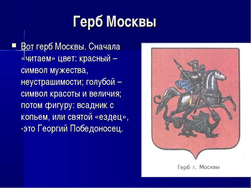 Герб Москвы Вот герб Москвы. Сначала «читаем» цвет: красный – символ мужества...