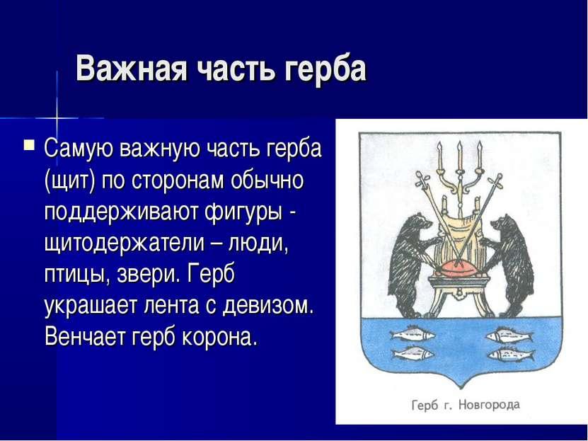 Важная часть герба Самую важную часть герба (щит) по сторонам обычно поддержи...