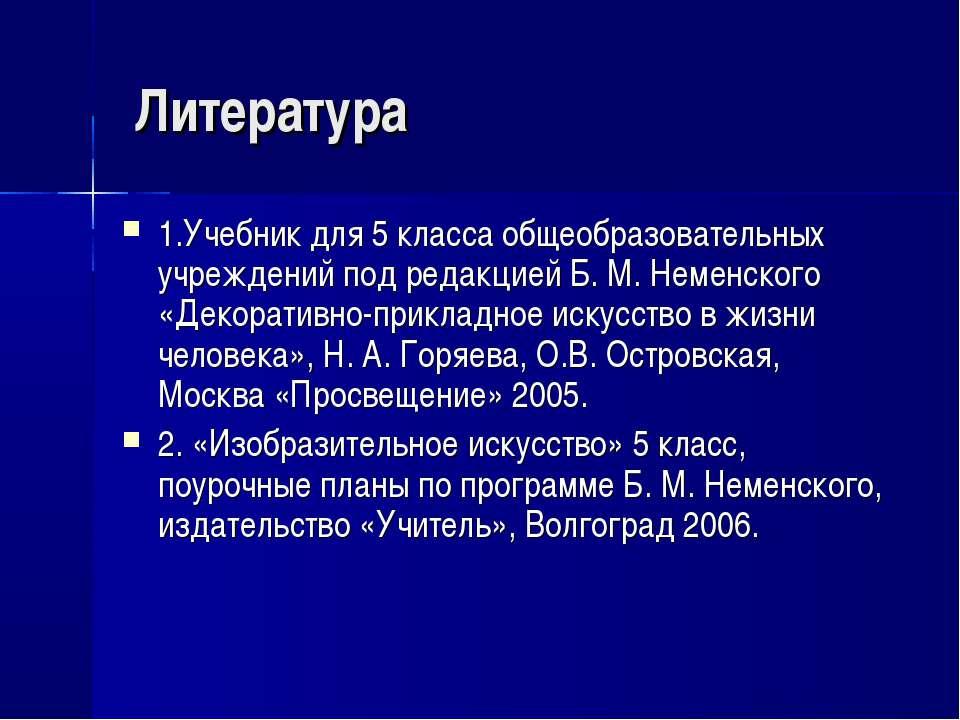Литература 1.Учебник для 5 класса общеобразовательных учреждений под редакцие...