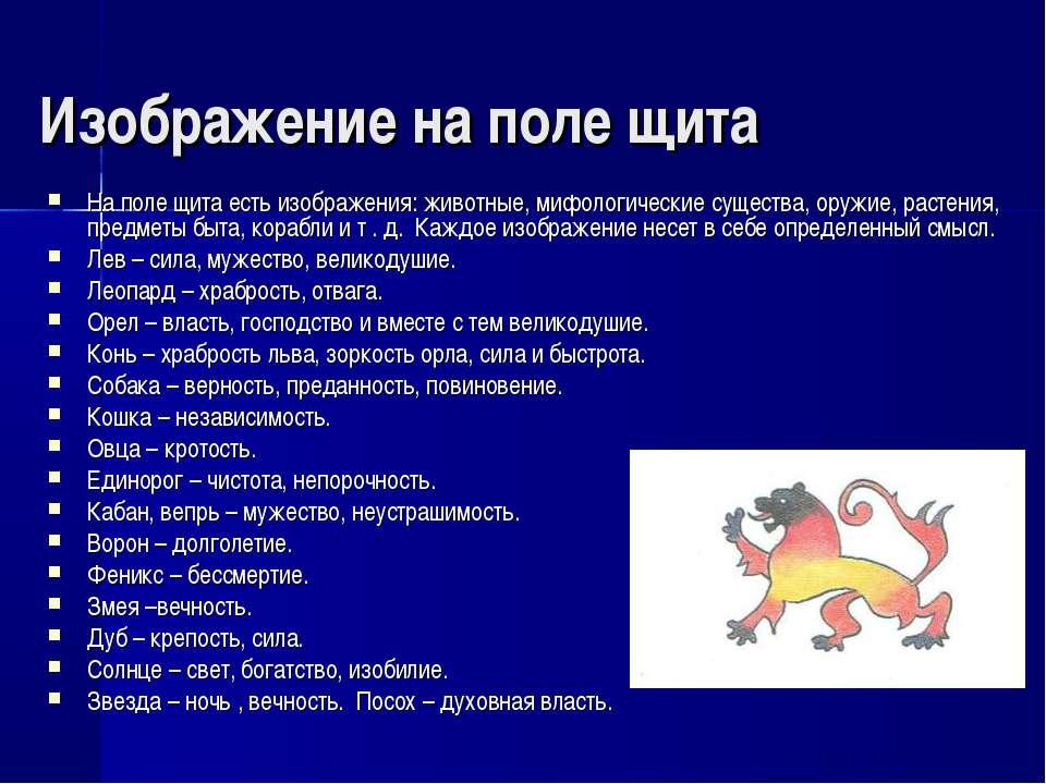 Изображение на поле щита На поле щита есть изображения: животные, мифологичес...