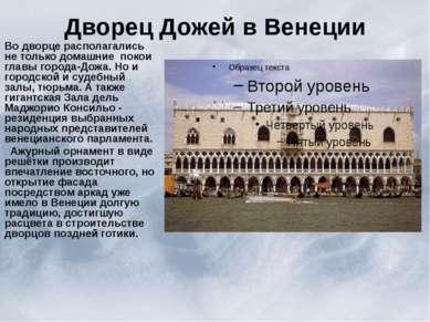Дворец Дожей в Венеции Во дворце располагались не только домашние покои главы...