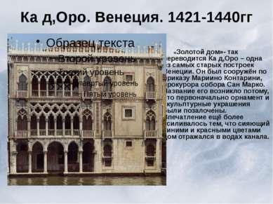 Ка д,Оро. Венеция. 1421-1440гг «Золотой дом»- так переводится Ка д,Оро – одна...