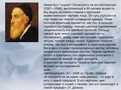 Каким был Тициан? Посмотрите на его автопортрет (1567—1568), выполненный в 90...
