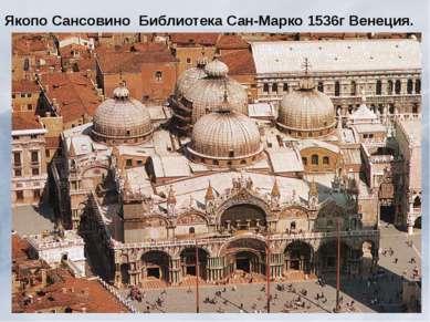 Якопо Сансовино Библиотека Сан-Марко 1536г Венеция.