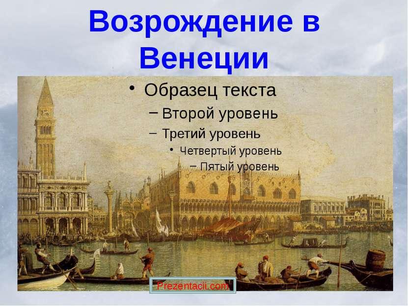 Возрождение в Венеции Prezentacii.com