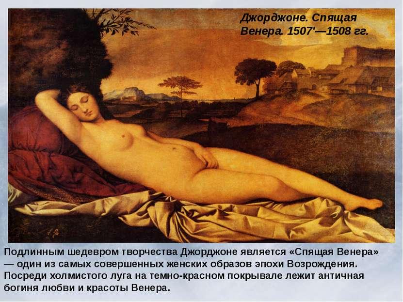 Подлинным шедевром творчества Джорджоне является «Спящая Венера» — один из са...