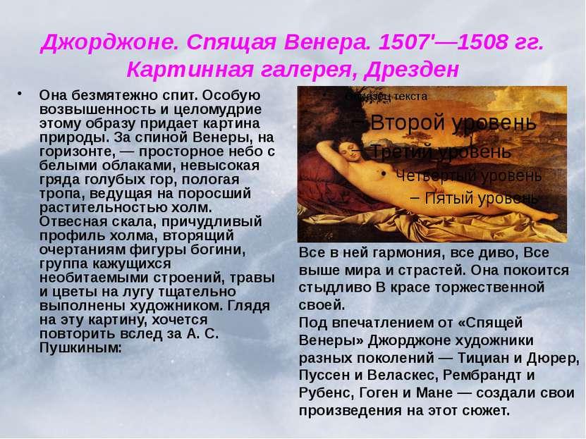 Джорджоне. Спящая Венера. 1507'—1508 гг. Картинная галерея, Дрезден Она безмя...