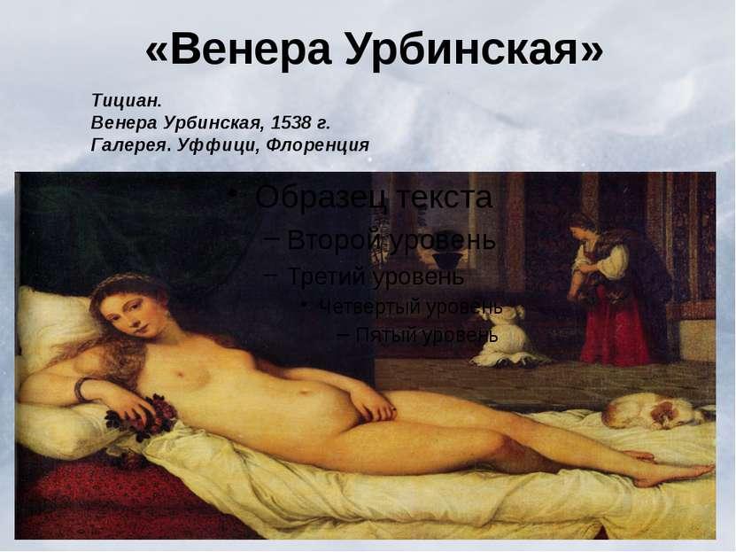 «Венера Урбинская» Тициан. Венера Урбинская, 1538 г. Галерея. Уффици, Флоренция