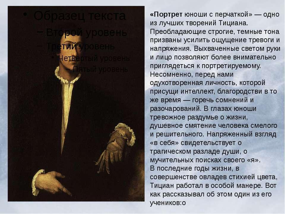 «Портрет юноши с перчаткой» — одно из лучших творений Тициана. Преобладающие ...