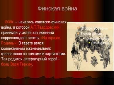 1939г. – началась советско-финская война, в которой А.Т.Твардовский принимал ...