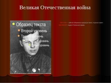 1941-1942гг. – работал в Воронеже в редакции газеты «Красная Армия» 1941,1946...